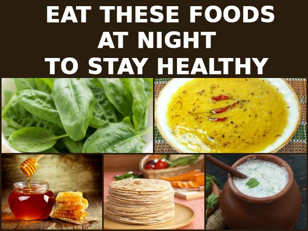 Foods to eat at night to stay healthy…!