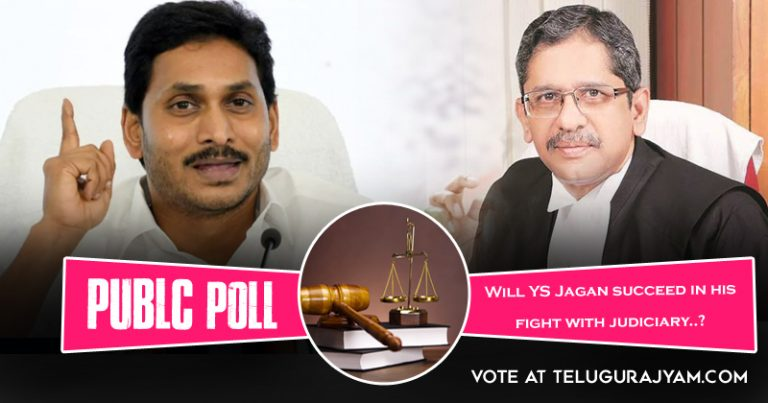 Poll : Will YS Jagan succeed in his fight with judiciary?