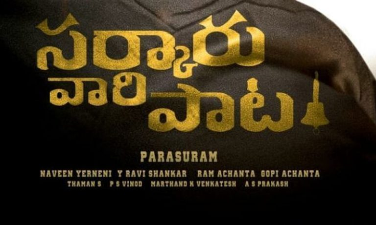 Whopping non- theatrical business for Sarkaru Vaari Paata?